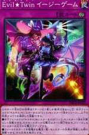 Evil★Twin イージーゲーム N [DBGI-JP022]