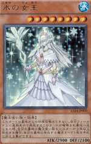 氷の女王 UR [LE14-JP003]