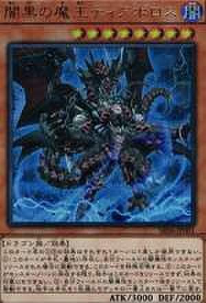 闇黒の魔王ディアボロス UR [SR06-JP001]