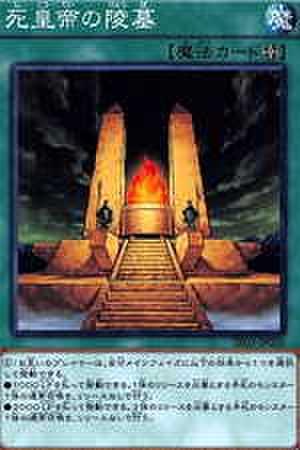 死皇帝の陵墓 N [SR03-JP026]