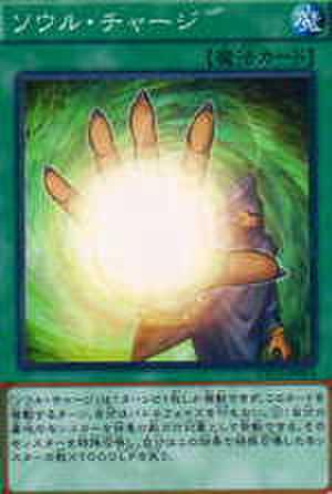 ソウル・チャージ N [CPL1]