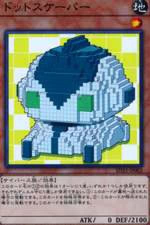 ドットスケーパー N [SD32-JP002]