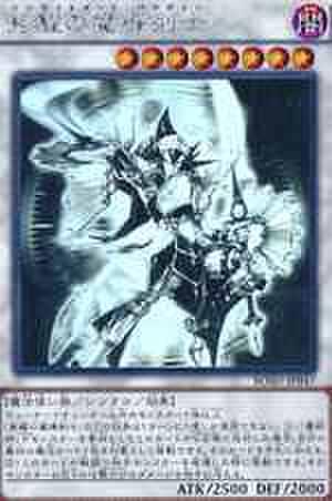 覚醒の魔導剣士 HR [BOSH]