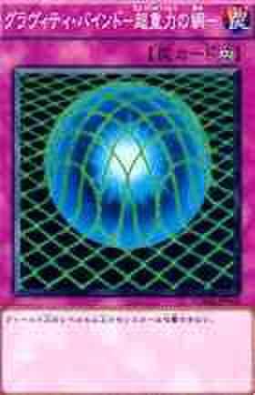 グラヴィティ・バインド-超重力の網- N [GS04-JP016]