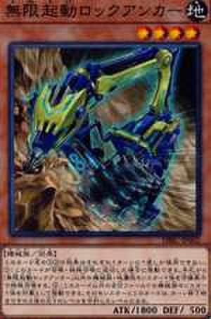 無限起動ロックアンカー N [DBIC-JP002]