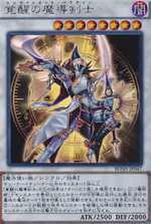 覚醒の魔導剣士 UTR [BOSH]