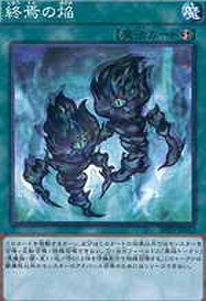 終焉の焔 N [SPDS-JP043]