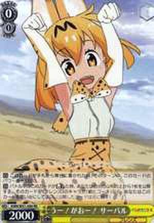 うー!がおー! サーバル RR [KMN/W51-006]