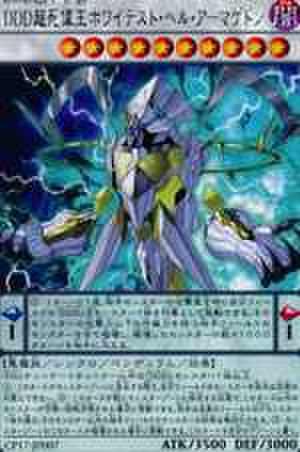 DDD超死偉王ホワイテスト・ヘル・アーマゲドン R [CP17-JP007]