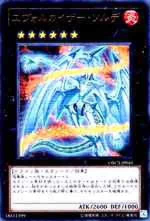 エヴォルカイザー・ソルデ UTR [ORCS]