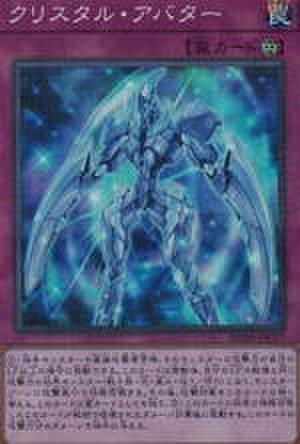 クリスタル・アバター SCR [20TH-JPC27]
