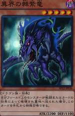 異界の棘紫竜 SR [EP12-JP036]