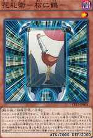 花札衛-松に鶴- N [CPF1-JP035]