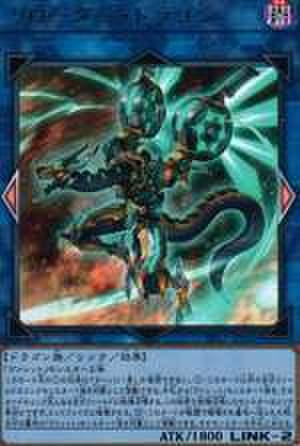 リローダー・ドラゴン UR [VP17-JP002]