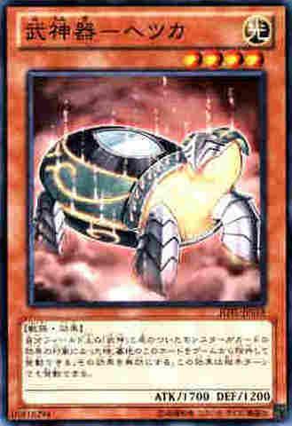 武神器-ヘツカ N [JOTL]