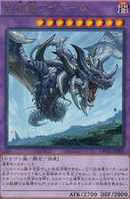 始祖竜ワイアーム N [18SP-JP206]