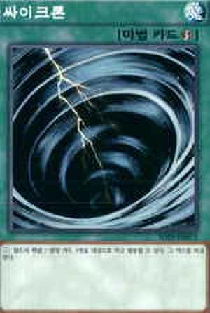 サイクロン 韓国 N [SD29-KR031]