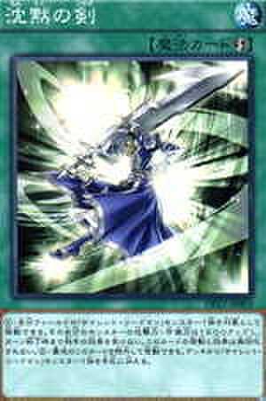 沈黙の剣 SR [DP17-JP003]