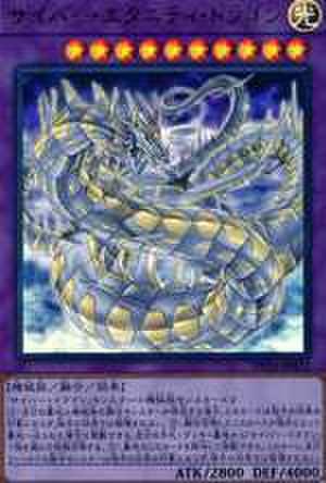 サイバー・エタニティ・ドラゴン UR [DP20-JP012]