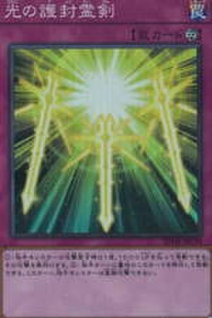 光の護封霊剣 SR [20TH-JPC39]