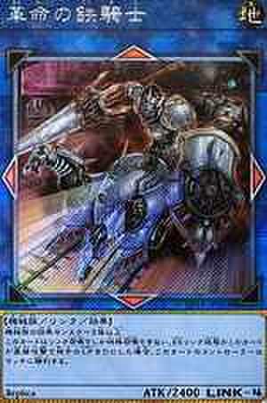 革命の鉄騎士 EX-SCR [EP18-JP054]