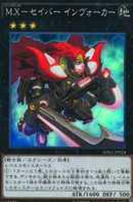 M.X-セイバー インヴォーカー SR [SPRG]