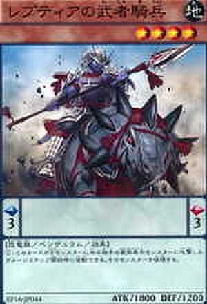 レプティアの武者騎兵 N [EP16-JP044]