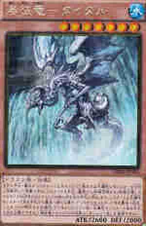 瀑征竜-タイダル GSR [GS06]