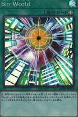 Sin World SR [20TH-JPC74]