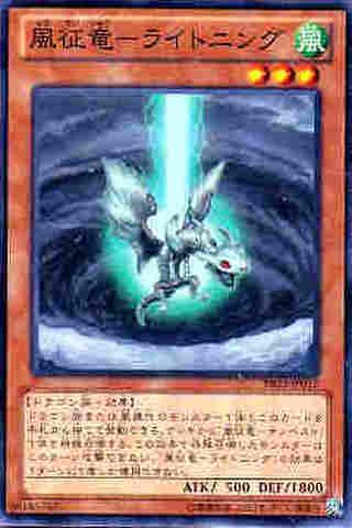 風征竜-ライトニング N [PR03]