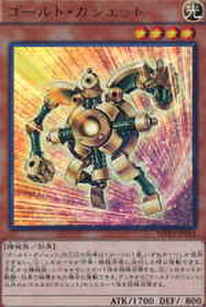 ゴールド・ガジェット KC-UR [MVP1-JP018]