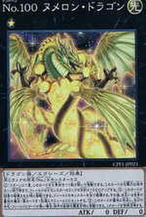 No.100 ヌメロン・ドラゴン CR [CPF1-JP021]