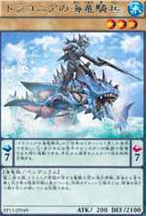 ドラコニアの海竜騎兵 R [EP15]