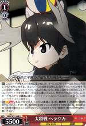 大将戦 ヘラジカ U [KMN/W51-068]