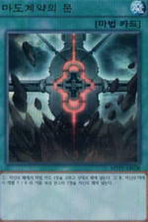 魔導契約の扉 韓国 UR [MVP1-KR020]