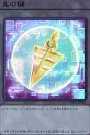 皇の鍵 UR [SD42-JPTKN]