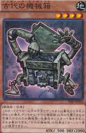 古代の機械箱 N [PRIO]