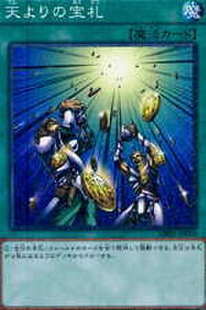 天よりの宝札 N [MB01]