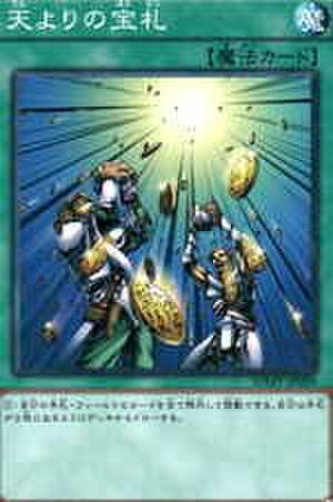 天よりの宝札 N [SDMY-JP029]