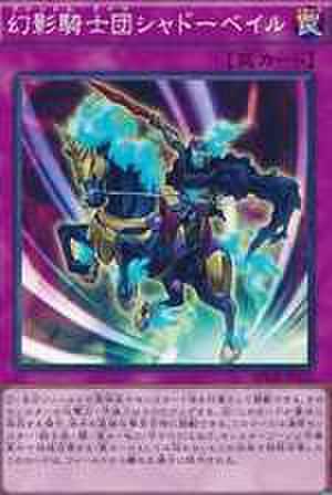 幻影騎士団シャドーベイル NP [SPWR-JP012]