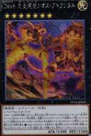 CNo.6 先史遺産カオス・アトランタル SCR [PP16]