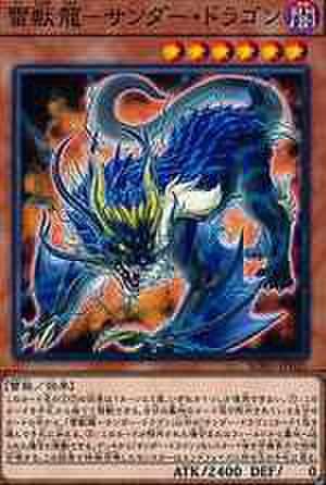 雷獣龍-サンダー・ドラゴン N [SOFU-JP021]