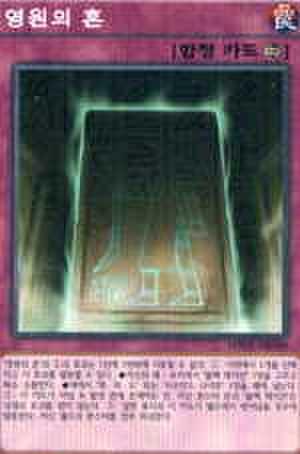 永遠の魂 韓国 N [MB01-KR]