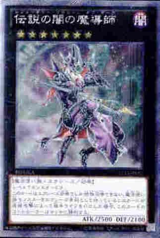 伝説の闇の魔導師 EX-SCR [EP13]