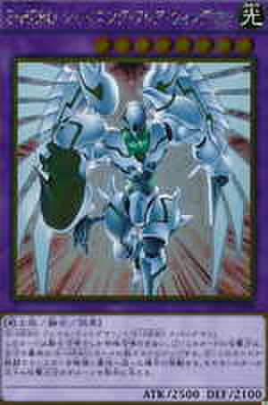 E・HERO シャイニング・フレア・ウィングマン GR [GP16-JP008]