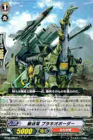 輸送竜 ブラキオポーター C [BT08]