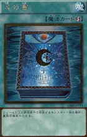 月の書 GR [GS02]