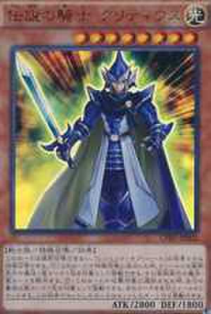 伝説の騎士 クリティウス CR [CPD1]