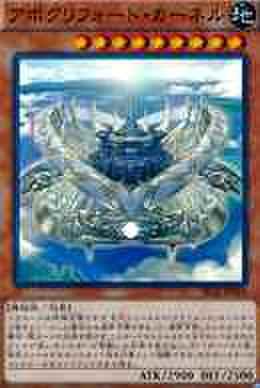 アポクリフォート・カーネル SR [SECE]
