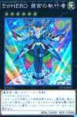 E☆HERO 盤面の執行者 EX-SCR [EP14]